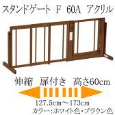 ペットゲート 『スタンド ゲート F60A アクリル』高さ60cm アクリル枠仕様 日本製 木製 伸縮