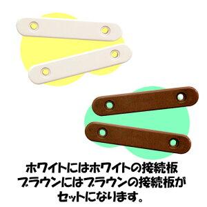 接続板(ブラウン・ホワイト)