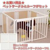 『ペット サークル 80 XL+サークル ルーフ XL』 日本製 木製 ペットサークル 大型犬 サークル 屋根付き