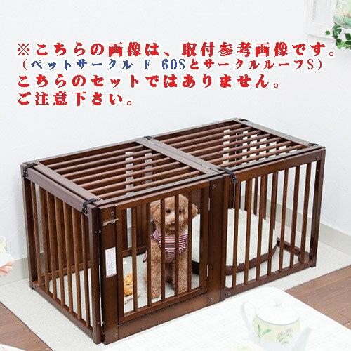 『ペット サークル 60S+サークル ルーフS』 日本製 木製 ペットサークル 小型犬 サークル 室内用 屋根付き