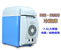 車載冷蔵庫 ポータブル冷蔵庫 家庭用・車載用冷蔵庫 保温保冷 7.5L大容量 ミニ冷蔵庫 冷蔵/加熱