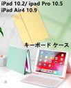 ipad 2019 ipad pro 10.5 ipad 第7世代 キーボードケース 遠隔授業 iPad 10.2 2020  キーボードケース 学生 キーボードケース iPad Air3 10.5キーボー