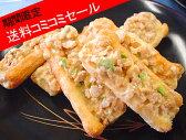 【地域限定・送料コミコミ】納豆おかき 230g お徳用【smtb-TD】