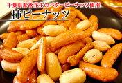 【これは凄い!】柿ピーナッツ75gお値段はチョットしますが納得のお味です。