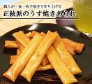 松風50g入醤油ともち米の美味しさをご堪能下さい。