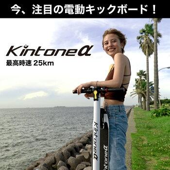 電動キックボード電動キックボードキックスクーター電動二輪車KINTONEαキントーンアルファ送料無料