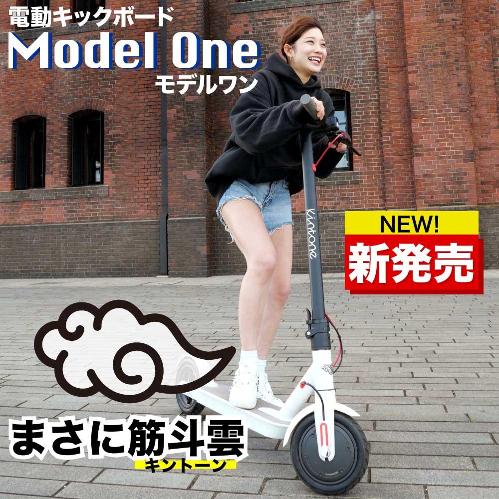 【新発売!】電動キックボードModelOneキントーンKintoneモデルワンキックスケーターキックボード送料無料