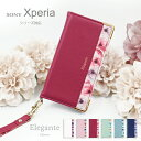 Xperia エクスペリア ケース xperia XZ3 X
