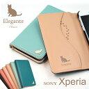 Elegante Chaton Xperia 5 II ケース Xperia 1 II Xperia 10 II Xperia8 Xperia5 Xperia Ace X……