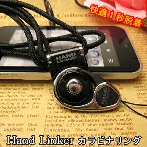 カラビナ HandLinker モバイル ネックストラップ アクセサリー スマート リングストラップ デジカメ