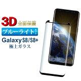 【送料無料】 Galaxy S8 Galaxy S8 + Plus 全面 3D ブルーライトカット ガラスフィルム 曲面 強化ガラス ガラスフィルム 全面保護 保護フィルム 液晶保護ガラスフィルム 全面保護ガラス フルカバー 曲面 galaxy S8 galaxy S8 + Plus 3D 全面 ガラスフィルム ギャラクシー