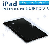 iPad air2 iPad mini4 保護フィルム ガラスフィルム 日本製旭硝子 9H 2.5D ブルーライト強化ガラスフィルム ipad mini ipad air ipad pro 液晶保護フィルム 画面保護 ipad mini2 mini3 ipad air pro 9.7 12.9 ipad 2 3 4 ガラス フィルム ガラスフィルム