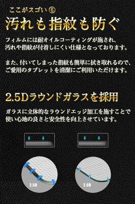 iPadair2iPadmini4保護フィルムガラスフィルム日本製旭硝子9H2.5Dブルーライト強化ガラスフィルムipadminiipadairipadpro液晶保護フィルム画面保護ipadmini2mini3ipadairpro9.712.9ipad234ガラスフィルムガラスフィルム