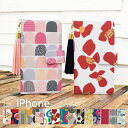 北欧柄 スマホケース 手帳型 iphone11 iPhone11 iphone 11 pro max iPhone xr xs max 8 7 iPod……