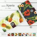 トロピカル Xperia エクスペリア5 ケース xperia5ケース 手帳型 xperia 5 ケース xperia8 ケー……