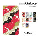 Galaxy ギャラクシー ケース galaxy Note10+ S10 S10+ feel2 Note9 S9 S9+ galaxy S8 S8+ feel……