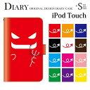 iPod touch 5 6 ケース 手帳型 デビル 小悪魔/アイポッ...