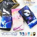 iPod touch 7 6 5 ケース 手帳型 ファンタジー 少女 少年 第7世代 アイポッドタッ ...