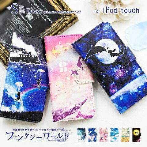 iPod touch 5 6 ケース ファンタジー 少女 少年 アイポッドタッチ6 ipodtouch6 第6世代 レザー かわいい アイポットタッチ5 カバー ダイアリーケース 手帳型ケース デザインケース 手帳カバー 【ipodtouch5カバー ケース】 可愛い おしゃれ 第5世代