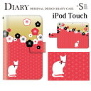iPod touch 7 6 5 ケース 手帳型 猫 ねこ 梅 和柄 第7世代 アイポッドタッチ7  ...