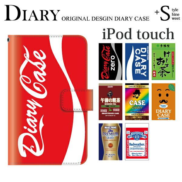 8577bc8973 iPod touch 5 6 ケース 缶ジュース風 ドリンク風 パロディ アイポッドタッチ6 ipodtouch6 第