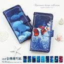 スマホケース 手帳型 全機種対応 iphone11 iPhone11 Pro iphone 11 pro max iphone xr iphone8 7 plus ケース Xperia1 Xperia Ace XZ3 XZ2 AQUOS R3 sense2 sh-04l shv44 Galaxy S10 plus A30 Note9 ZenFone HUAWEI アクアリウム 海 写真