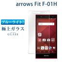 arrows Fit F-01H スマホ ブルーライト強化ガラスフィル...