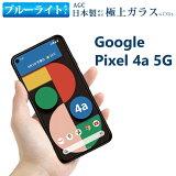 ブルーライトカット Google Pixel4a 5G ガラスフィルム 日本旭硝子 AGC 強化ガラス保護フィルム 目に優しい 液晶保護 画面保護 グーグル ピクセル RSL