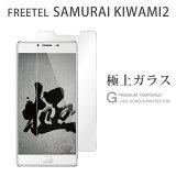 Plus-S FREETEL SAMURAI KIWAMI2 ガラスフィルム 液晶保護フィルム フリーテル サムライ 極2 ガラスフィルム 0.3mm 指紋防止 気泡ゼロ 液晶保護ガラス