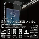 スマホ 強化ガラスフィルム ほぼ全機種対応!iPhone7 plus 液晶保護 画面保護 ガラスフィルム iPhone6s plus xperia x performance xperia Z5 Z4 Z3 iPod touch 5 6 Zenfon 3 Laser FREETEL Priori3 Huawei P9 lite P8 V20 Pro L-01J ガラス フィルム 液晶保護シート