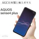 AQUOS sense4 plus ガラスフィルム 液晶保護