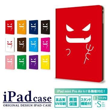 ipad 第8世代 第7世代 第6世代 ケース ipadケース かわいい iPad air4 air3 iPad mini 5 4 ipad air4 ipad pro 10.9インチ 10.2インチ 10.5インチ 9.7インチ 12.9インチ 7.9インチ デビル 小悪魔 iPad Air4 Air3 iPad mini5 カバー アイパッド デコ タブレット デザイン