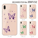 Plus-S スマホケース SIMフリー Huawei HU