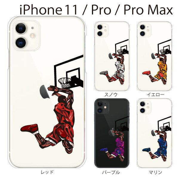 Plus-S iPhone ケース ハードケース iPhone11 ケース iPhone11 Pro iPhone11 Pro Max カバー アイフォン ケース バスケ ダンクシュート iPhone XR iPhone XS Max iPhone X iPhone8 8Plus 7 7Plus 6 SE 5 5C スマホケース スマホカバー