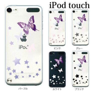 iPod touch 5 6 ケース iPodtouch ケース iPod touch 5 6 ケース カバー 輝く星とバタフライ / 第6世代 対応 ケース カバー かわいい 可愛い[アップルマーク ロゴ]【アイポッドタッチ 第5世代 5 ケース カバー】
