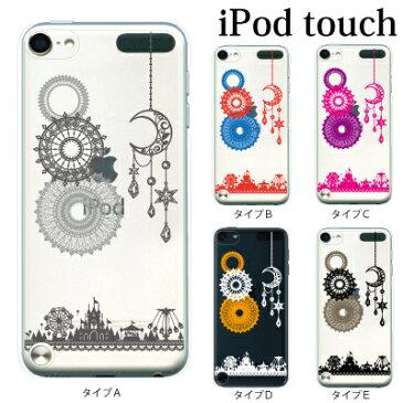 iPod touch 5 6 ケース iPodtouch ケース アイポッドタッチ6 第6世代 ハッピーランド 遊園地 / for iPod touch 5 6 対応 ケース カバー かわいい 可愛い[アップルマーク ロゴ]【アイポッドタッチ 第5世代 5 ケース カバー】