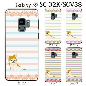 Plus-S スマホケース docomo Samsung Galaxy S9 SC-02K 用 パステルボーダー柄 子犬 ハードケース