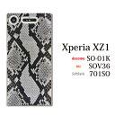 Xperia XZ1 SOV36 ケース ハード ヘビ柄 アニマル エ...