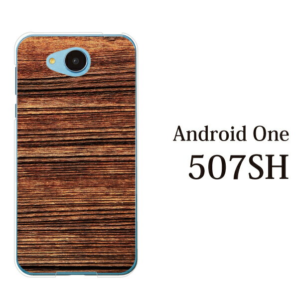 2f54bf048f 木目 TYPE3 Y!mobile Android One 507SH ケース カバー アンドロイドワン 507SH カバー ケース ケース