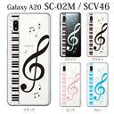 スマホケース docomo Galaxy A20 SC-02M 用 ピアノと大きな音符(クリア) ハードケース