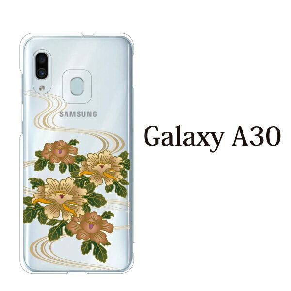 スマホケース Galaxy A30 用 牡丹とせせらぎ ハードケース