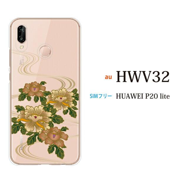 スマホケース au Huawei HUAWEI P20 lite HWV32 用 牡丹とせせらぎ ハードケース