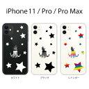 iPhone ケース ハードケース iPhone11 ケース iPhone11 Pro iPhone11 Pro Max カバー アイフォ……