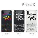 iPhoneX iPhone8 Plus iPhone8 ケース カバ...