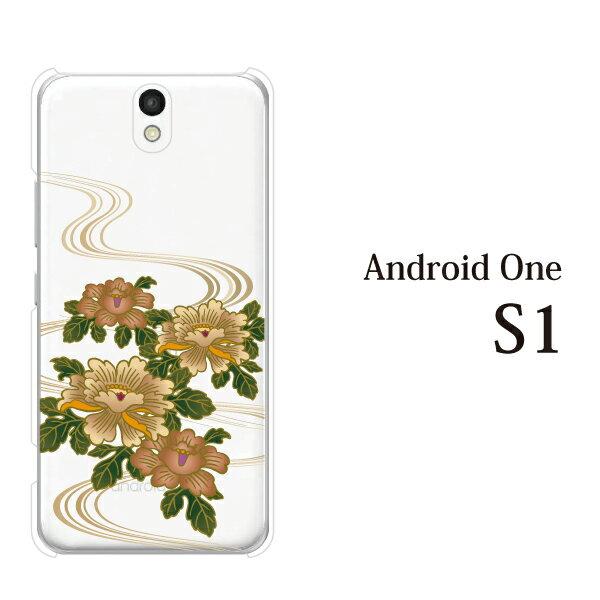 Android One S1 ケース ハード 牡丹とせせらぎ アンドロイド ワン エスワン カバー Y!mobile ワイモバイル SHARP シャープ スマホケース スマホカバー