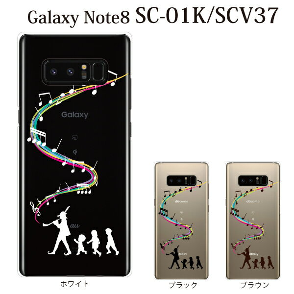 d94b917eb4 Galaxy Note8 SC-01K ケース ハード ハーメルの笛吹 童話 ギャラクシー ノート 8 カバー docomo ドコモ Samsung  サムスン SCV37 スマホケース スマホカバー かわいい ...