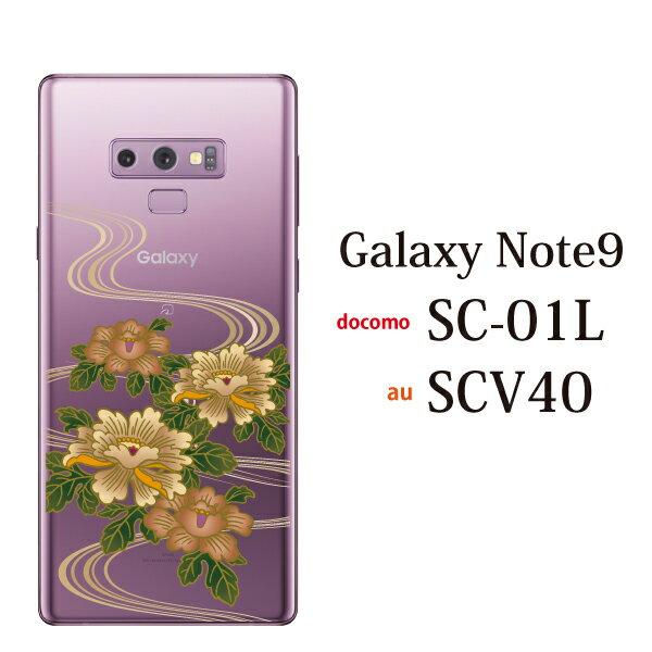 スマホケース docomo Samsung Galaxy Note9 SC-01L 用 牡丹とせせらぎ ハードケース