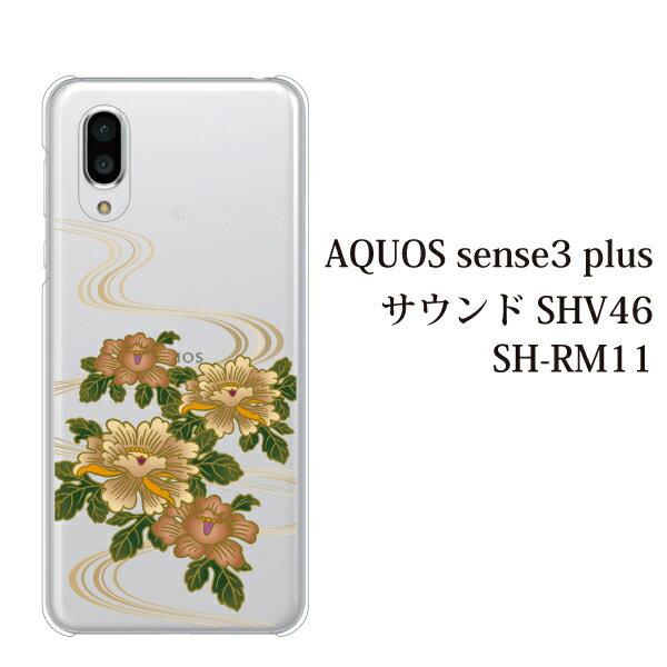 スマホケース au AQUOS sense3 plus サウンド SHV46 用 牡丹とせせらぎ ハードケース
