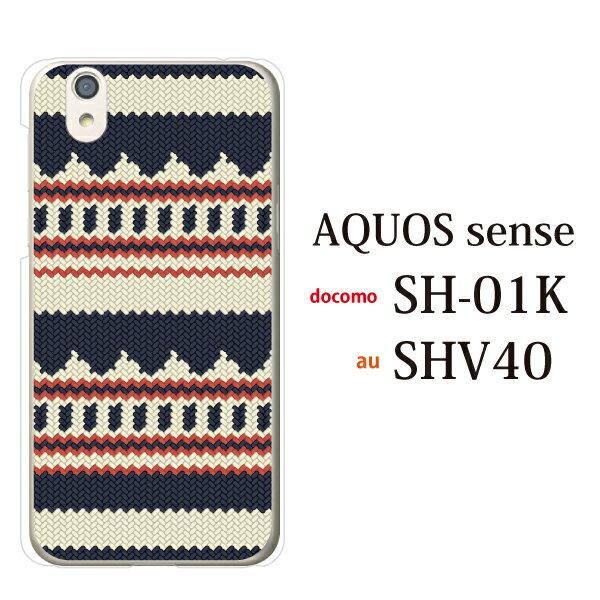 2b828adc20 AQUOS sense SHV40 ケース ハード ニット風 デザイン TYPE1 アクオス センス カバー au SHARP シャープ スマホケース