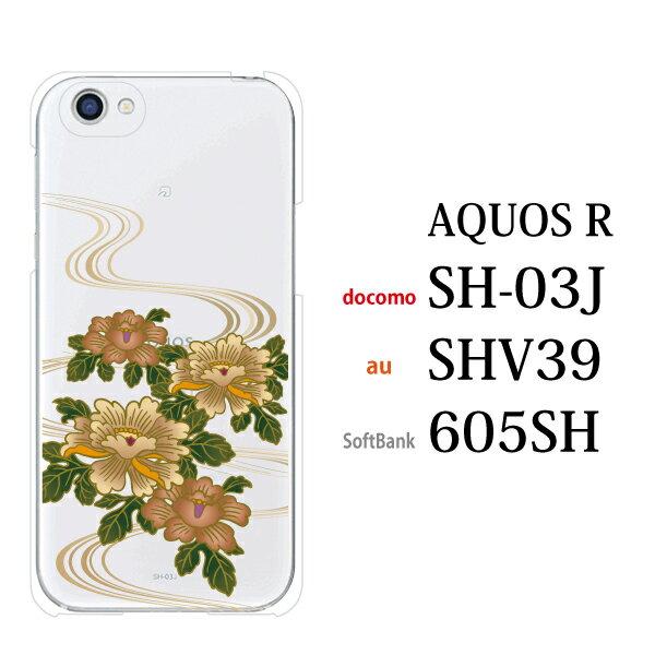 AQUOS R SHV39 ケース ハード 牡丹とせせらぎ アクオス アール カバー au エーユー SHARP シャープ スマホケース スマホカバー